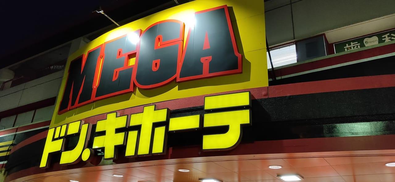 キホーテ 戦 ドン 呪術 廻