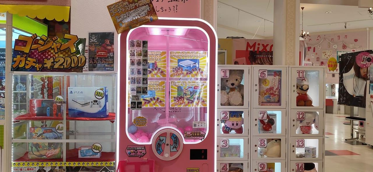 2000円ガチャ