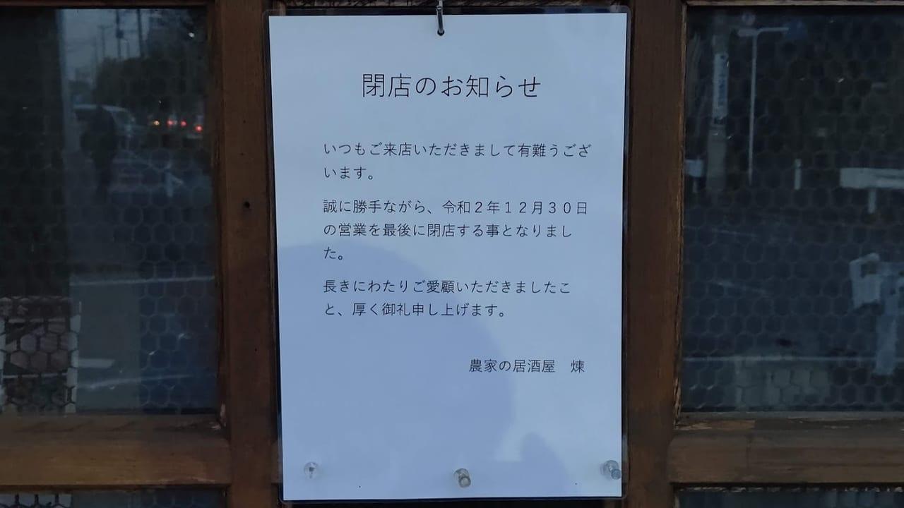 農家の居酒屋閉店